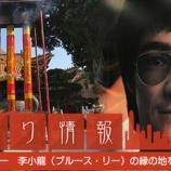 『香港彩り情報「世界的アクションスター 李小龍(ブルース・リー)の縁の地を訪ねる』の画像