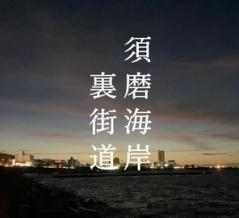 【敗者復活戦】須磨キス年間最強王者決定戦への裏街道スタート