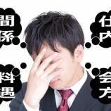 『【納得】「仕事辞めるか悩んでる後輩へのアドバイス」で言ったセリフに共感殺到wwwwwwww』の画像