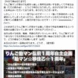 『【本日締め切り】飴マンさん1周年企画!』の画像