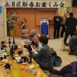『桔梗町会第8区・新春お楽しみ会』の画像