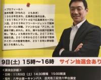 【悲報】金本阪神元監督「(中谷と陽川は)2人とも、バカなんですよね(笑)」