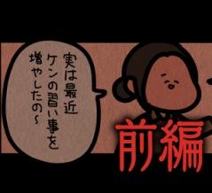 前編【親子:ゾッとマンガ42】