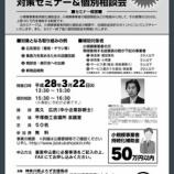 『小規模事業者持続化補助金対策セミナー 平塚商工会議所』の画像