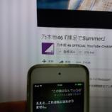『【乃木坂46】ええぇぇぇぇぇぇぇ(早すぎたのかw)』の画像