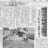 『(埼玉新聞)陽の光と緑 屋上庭園で 戸田中央リハビリテーション病院 市の技術を導入』の画像