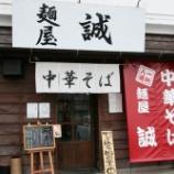 『麺屋誠(愛知・名古屋)』の画像