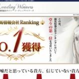 『【リアル口コミ評判】リーディングウィナーズ(Leading Winners)』の画像