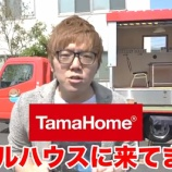 『タマホームのクオリティは、ヒカキンさんから学べ!!タマホームの家を観られるおすすめYouTube動画を紹介します。#59』の画像