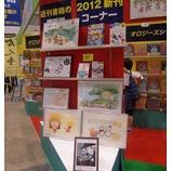 『東京国際ブックフェア』の画像