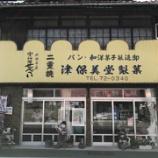 『【食堂巡り?】津保御堂(つぼみどう)製菓の二重焼き (広島県廿日市市) 』の画像