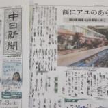 『\7/3の中日新聞に掲載/ 『山田農場たまご』の新商品はDHAが1.8倍1?』の画像