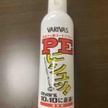 『ガイドにPE潤滑剤』の画像