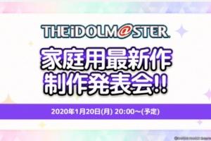 【アイマス】本日20:00から「アイドルマスター家庭用最新作制作発表会」!