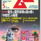 『4月16日放送「月刊ムー5月号記事について」並木伸一郎氏の記事をご紹介』の画像