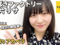 【つばきファクトリー】小片リサ《自撮りアカペラ》来たぞ!!