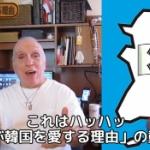 【動画】テキサス親父「これは『俺が韓国を愛する理由』の動画だ!」でも、実は…
