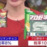 『【錯/(^o^)\乱】軽減税率は頭の悪い政治家の考えたゴミ制度!税率8%と税率10%の境目が分からなすぎて日本中大混乱は必至www』の画像