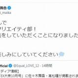 『[イコラブ] 佐々木舞香「EX大衆さんで、教えて!クリエイティ部! という連載をしていただくことになりました!瞳と一緒~」』の画像