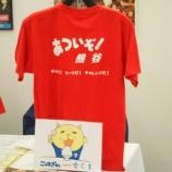 『熊谷市のキャッチフレーズ「あついぞ!熊谷」』の画像