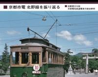 『Rail No.116 10月21日(水)発売』の画像