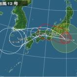 『台風12号は今日(7/28)の夜間に浜松に最接近の見込み。JRの運休や各商業施設は早期閉店するみたい【7/28 18時現在】』の画像