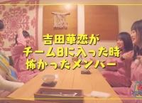 吉田華恋がチーム8に入った時怖かったメンバーとその理由www