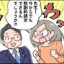 (最終話)教えて!弁護士さん・後編(ウーマンエキサイト)