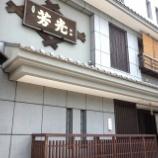 『JAL×はんつ遠藤コラボ企画【名古屋編2】1日め・わらび餅(芳光)』の画像