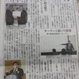 『Seki-Biz(セキビズ)関連記事が中日新聞に掲載!然の膳さんとセミナーの様子(^^)/』の画像