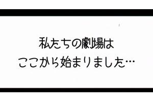 【グリマス」「ThankYou!ミリオンシアターライブFinalParty!」フィナーレムービー公開!+他