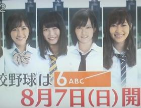 【朗報】AKB48の甲子園応援選抜。奇跡的に全員可愛い(画像アリ)