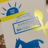 『『DIME 2014年1月号』に「2014 週めくりカレンダー」がついてくる』の画像