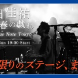 『Live in Biue Note Tokyo 桑田佳祐』の画像