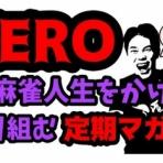ゴスホーク★健の麻雀放浪記