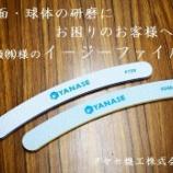 『曲面の研磨はイージーファイル@柳瀬㈱ 【研磨・研削】』の画像