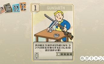 Fallout 76:Gunsmith(Intelligence)