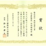 『静岡県山林協会より表彰を賜りました。』の画像