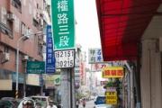 GW8日間で台湾に行ってきたので写真載せてく