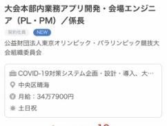 【悲報】東京五輪の現在のボランティアが絶望的wwwwwwwww