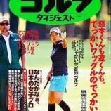 『5%ルール大量保有報告書  ゴルフダイジェスト・オンライン(3319)-石坂信也(代表取締役社長)』の画像