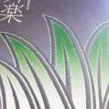 『蘇合香完結 2月25日 国立劇場楽部 舞楽公演』の画像