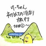 『☀️けーちゃん初めての泊まり旅行~1日目①~☀️』の画像