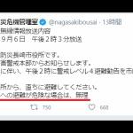 長崎市防災危機管理室が市民を見捨てるかのような避難勧告ツイート!これは酷い!w