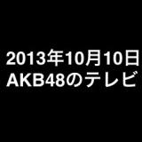 先週に続き「アレはスゴイはず!?」に指原莉乃など、2013年10月10日のAKB48関連のテレビ