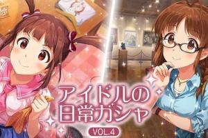 【ミリシタ】本日15時から『アイドルの日常ガシャ VOL.4』開催!亜利沙、律子、真美のカードが登場!