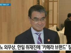 韓国メディア「日本不買運動どう?つらい?日本ヤバイ?」⇒ 河野大臣「そのカメラはキャノン?ニコン?」⇒ 韓国メディア逃亡wwwwwww