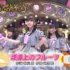 【画像】秋元康の新アイドル『シュークリームロケッツ』 可愛すぎると話題wwwwwwwwwwwwwwwww