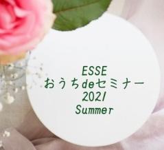 【ESSE おうちdeセミナー 2021 Summerに参加しました】PR