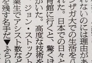 【悲報】八村塁さん、怪しいおじさんから教わり上達していた